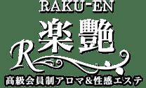 Sexual Massage Shinjuku Esute Tokyo | RAKU-EN ロゴ
